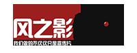 风之影传媒_官方网站