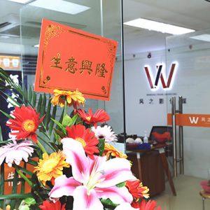 风之影传媒兴发广场业务分部正式入驻